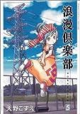 浪漫倶楽部 5 (BLADE COMICS)