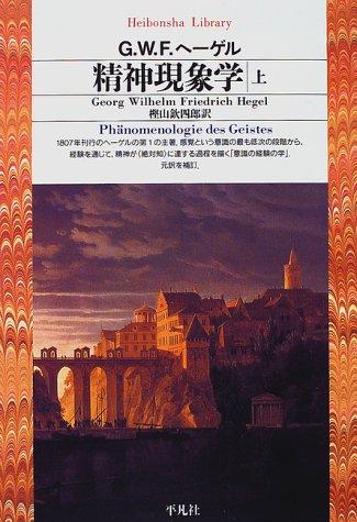 [21-1]精神現象学 (上) (平凡社ライブラリー (200))