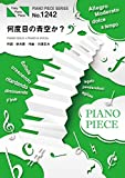 ピアノピース1242 何度目の青空か? by 乃木坂46 (ピアノソロ・ピアノ&ヴォーカル)