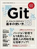 Gitが、おもしろいほどわかる基本の使い方33〈バージョン管理、SourceTree、Bitbucket〉