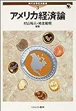 img - for Amerika keizairon book / textbook / text book