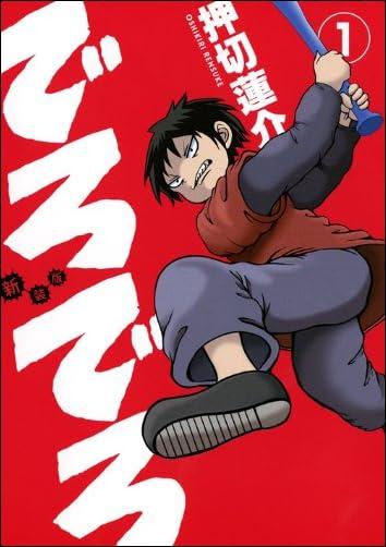 新装版 でろでろ(1) (ヤングマガジンコミックス)