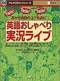 英語おしゃべり実況ライブ―耳から会話のコツを盗む (アルクCDブックシリーズ)