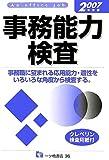 事務能力検査〈2007年度版〉