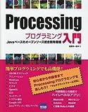 Processingプログラミング入門―Javaベースのオープンソース統合開発環境