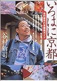 いろはに京都—谷村新司の京都旅ガイド