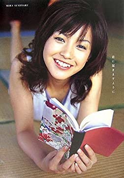 杉崎美香フォトエッセイ「君に届きますように」