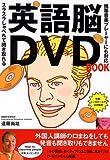 英語脳DVD BOOK