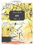 審判 (角川文庫クラシックス)