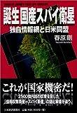 誕生 国産スパイ衛星  独自情報網と日米同盟
