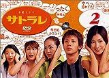 サトラレ 2 [DVD] (商品イメージ)