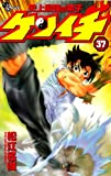 史上最強の弟子ケンイチ 37 (少年サンデーコミックス)