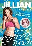 ジリアン・マイケルズの キックボックス・ダイエット~たった20分で、あなたの脂肪に蹴りを入れるわ! ~ [DVD]