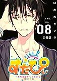 すたぴぃ~あなたはもっと輝ける~ 分冊版(8) (ARIAコミックス)