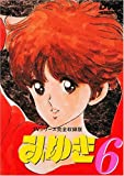 みゆき TVシリーズ完全収録版6 [DVD]