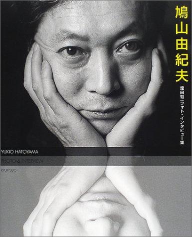 鳩山由紀夫—蛭田有一フォト・インタビュー集