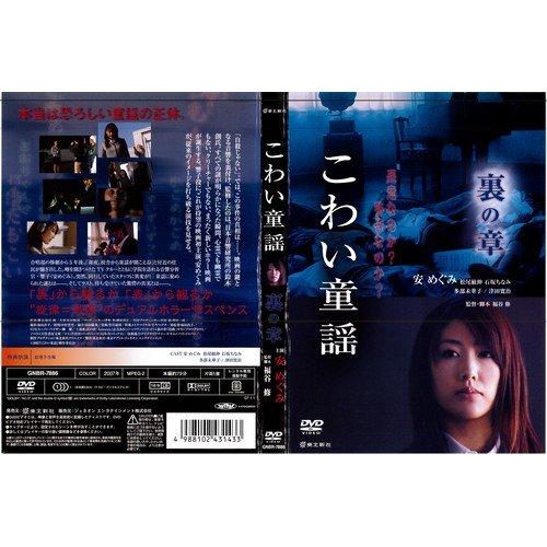 こわい童謡 裏の章 [安めぐみ]  [DVD]