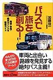 バスで旅を創る!―路線・車両・絶景ポイントを徹底ガイド (講談社プラスアルファ新書)