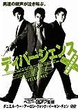 ディバージェンス ~運命の交差点~ [DVD]