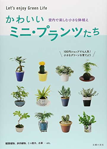 かわいいミニ・プランツたち—室内で楽しむ小さな鉢植え