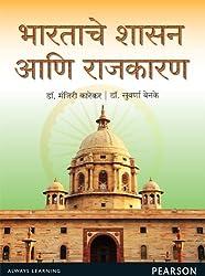 Bharatiya Sashan Ani Rajkaran