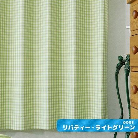 カーテン既製 ドレープカーテン・リバティ 1枚(幅100㎝×丈178㎝, ライトグリーン) ギンガミチェック柄 子供部屋向け