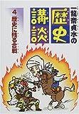 一龍斎貞水の歴史講談〈4〉歴史に残る合戦
