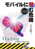 モバイルに潜む危機―天才ハッカーが指摘するユビキタスの問題点