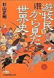 遊牧民から見た世界史—民族も国境もこえて (日経ビジネス人文庫)