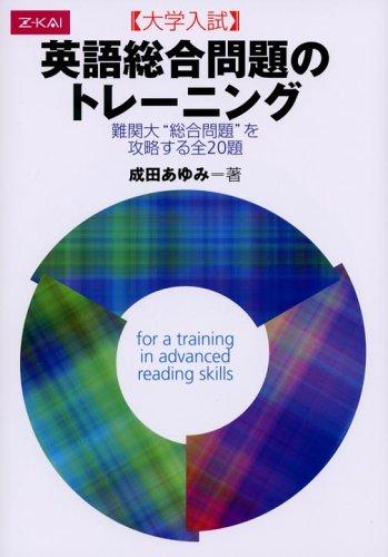大学入試 英語総合問題のトレーニング 難関大総合問題を攻略する全20題