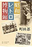 昭和レトロ博物館 角川学芸出版単行本
