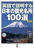 英語で説明する日本の観光名所100選 改訂版