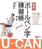 U-CANの実用ボールペン字練習帳 第2版
