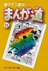 まんが道 (13) (中公文庫—コミック版)