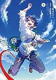 階段途中のビッグ・ノイズ(1) (ビッグガンガンコミックス)