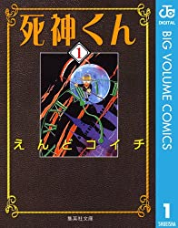 死神くん 1 (ジャンプコミックスDIGITAL)