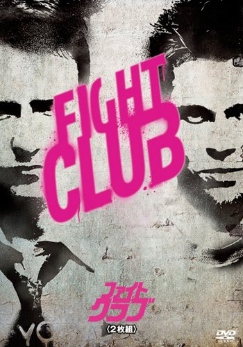 『ファイト・クラブ』は単なる暴力映画ではない?巧妙に仕掛けられた伏線