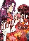 あまつき 第8巻 2008年09月25日発売