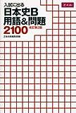 入試に出る 日本史B 用語&問題2100 改訂第2版