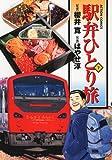 駅弁ひとり旅 7 (7) (アクションコミックス)