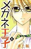 メガネ王子(8)(分冊版) (なかよしコミックス)