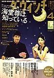 ダ・ヴィンチ 2009年 04月号 [雑誌]