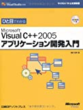 ひと目でわかるMicrosoft Visual C++ 2005アプリケーション開発入門 (マイクロソフト公式解説書)