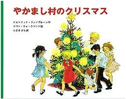 やかまし村のクリスマス (ポプラせかいの絵本)
