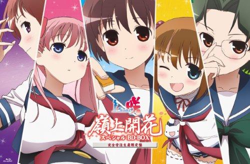 咲−Saki− 嶺上開花 スペシャルBD-BOX(完全受注生産限定盤) [Blu-ray]