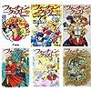 新フォーチュン・クエスト リプレイ 文庫 1-6巻セット (電撃文庫)