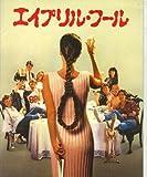 映画パンフレット 「エイプリル・フール」 監督フレッド・ウォルトン 出演ジェイ・ベーカー、デボラ・フォアマン