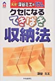 クセになるてきぱき収納法―天才!深谷ミエのひみつファイル (CK BOOKS)
