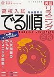 高校入試でる順英語リスニング―この1冊でリスニングはOK! (旺文社の高校合格プロジェクト)