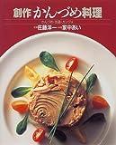 創作かんづめ料理―かんづめ・缶詰・カンヅメ